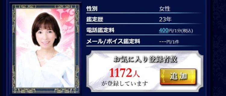 1位:山口華(ヤマグチ ハナ)先生