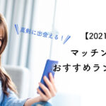 【2021年最新】マッチングアプリおすすめランキング13選|真剣に出会える!
