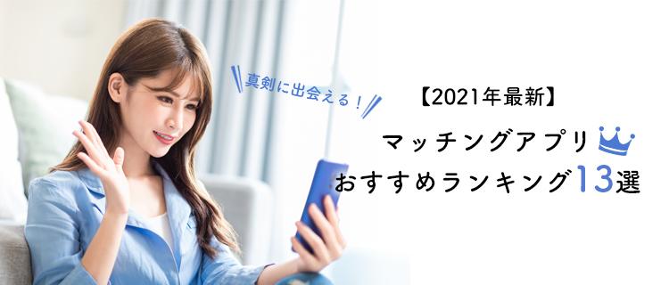 【2021年最新】マッチングアプリおすすめランキング13選 真剣に出会える!
