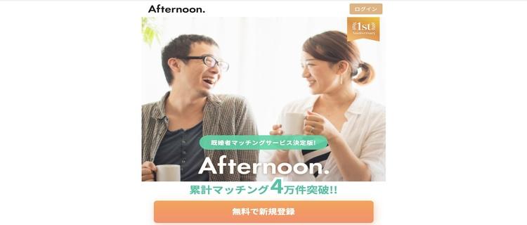 3位:afternoon|友達作りを目的としたマッチングアプリ