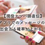 【現役ナンパ師直伝】マッチングアプリでのメッセージのコツ11選!出会える確率が上がる!