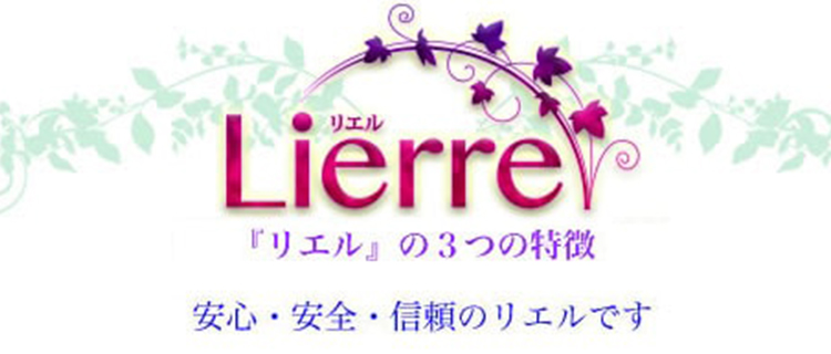 4位:Lierre(リエル)|新規登録で3,000円分の無料鑑定