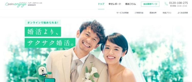 10位:paires engage(ペアーズエンゲージ)|オンラインの結婚相談所