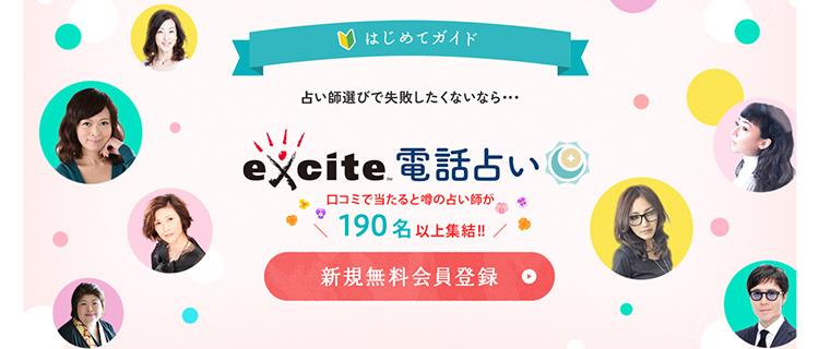 5位:excite(エキサイト)|初回最大2,500円無料