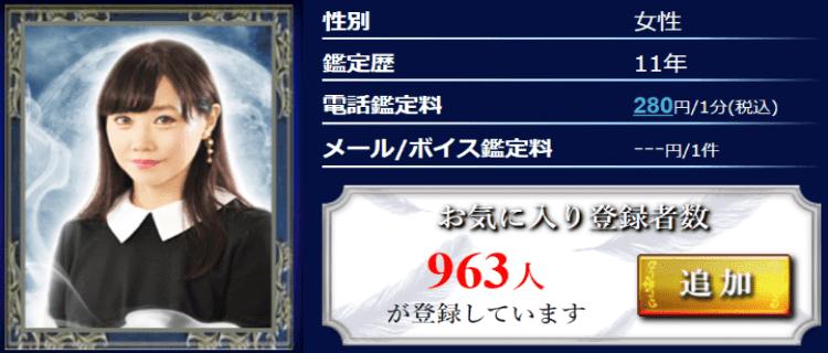 11位:櫻井撫子(サクライナデシコ)先生