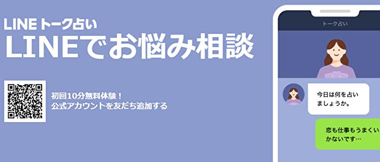 LINEトーク占い 2016年オープン