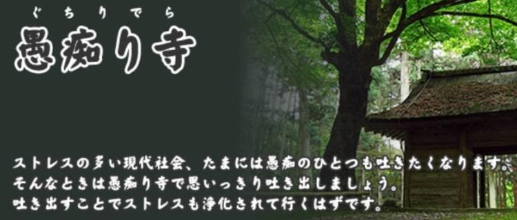 ③愚痴り寺