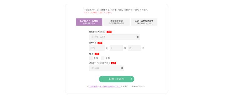 電話占いフィールの登録方法