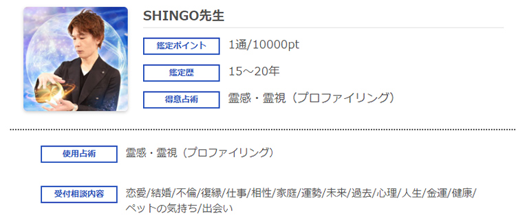シエロの人気占い師:SHINGO先生