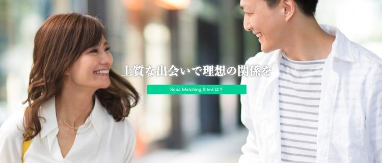 1位:Sepa|元祖既婚者向けマッチングアプリ