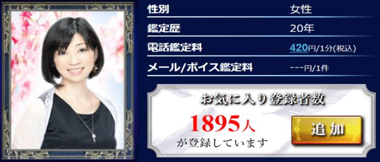 3位:香桜(カオン)先生