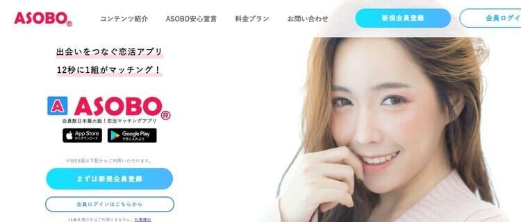 ASOBO(アソボ) 20代女性の利用者が多い!コンテンツ数国内最大