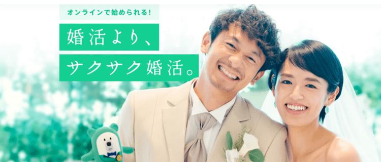 ペアーズエンゲージ|pairsのオンライン結婚相談所!