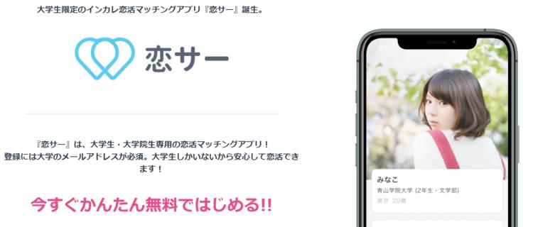5位:恋サー 大学生限定の恋活アプリ