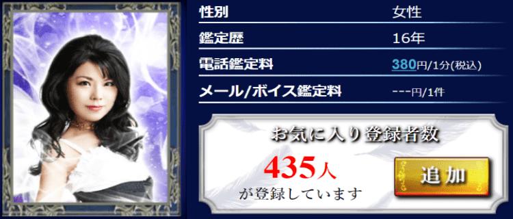 5位:兎咲理紗(うさぎりさ)先生