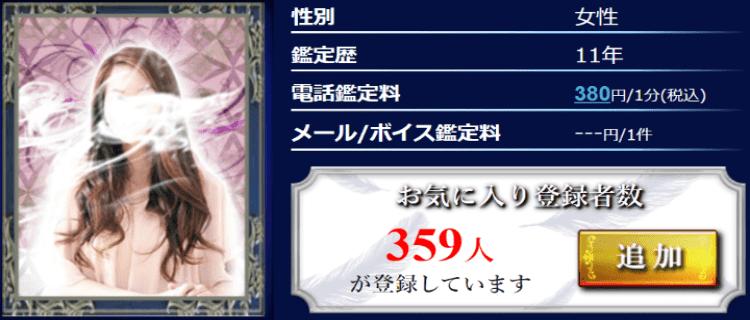 7位:姫川莉子先生
