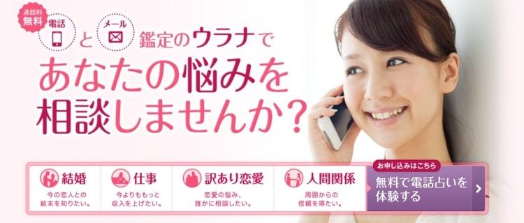 6位:電話占いウラナ|多数の占いサイトを手がける大手企業が運営