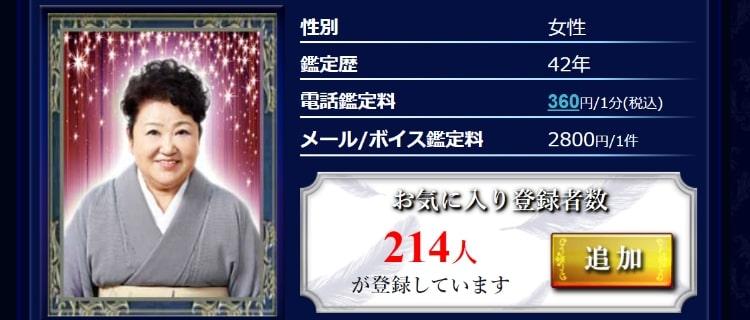 ②【電話占いウィル】金魚(きんぎょ)先生