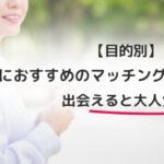【目的別】 30代におすすめのマッチングアプリ11選!出会えると大人気!