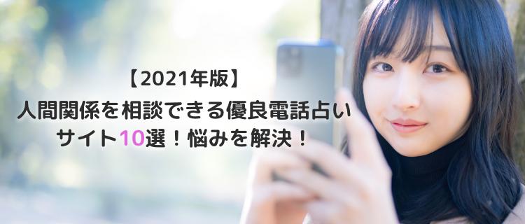 【2021年版】人間関係を相談できる優良電話占いサイト10選!悩みを解決!