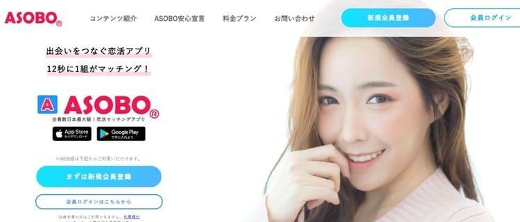 ASOBO 12秒に1組がマッチングしている老舗アプリ
