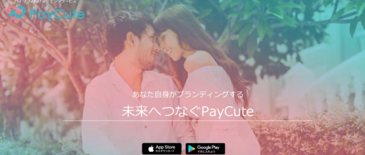 12位:PayCute 20秒動画で好みかどうかチェック