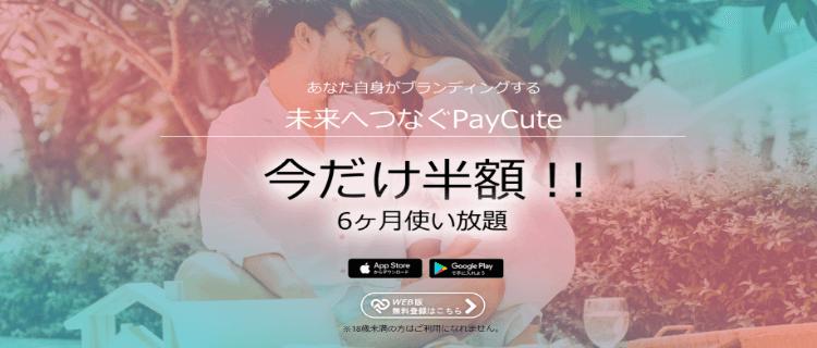 1位:PayCute(ペイキュート)|綺麗な素人女子を見つけるならココ