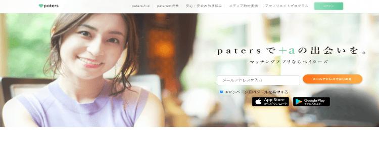 2位:Paters(ペイターズ)|パパ活女子と割り切りで出会える