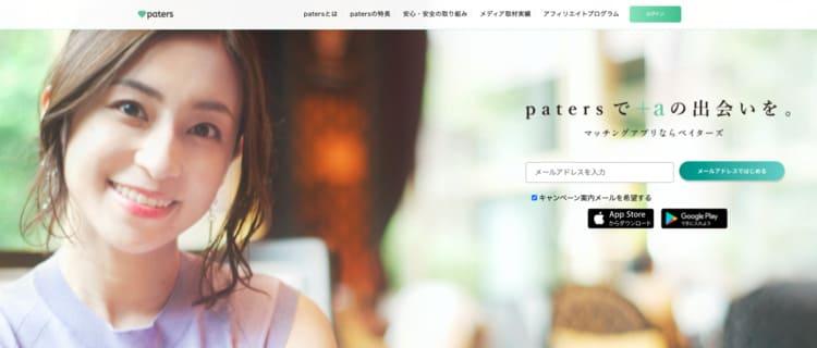 7位:paters 話題のパパ活アプリ