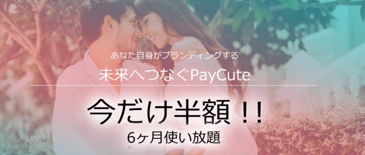 1位:PayCute(ペイキュート)|ルックスのいい女性と出会える