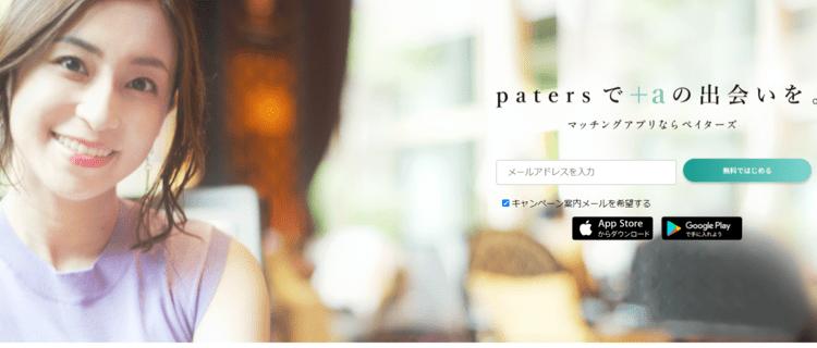 2位:Paters(ペイターズ)|女性比率が高く出会いやすい