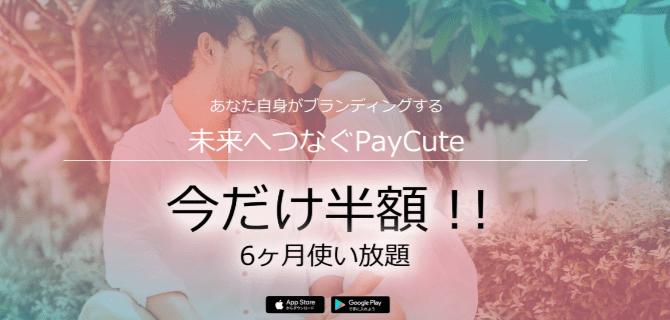 1位:PayCute(ペイキュート)|本人確認があるからヤリモク男が少なく安心